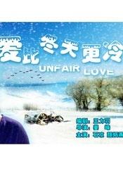 爱比冬天更冷