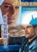世界电影之旅特别节目:2013世界电影回顾(下)