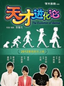 天才进化论第一季