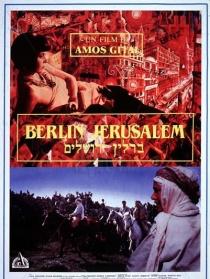 柏林耶路撒冷