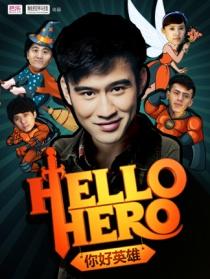 hello hero你好英雄