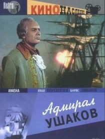 海军上将乌沙科夫