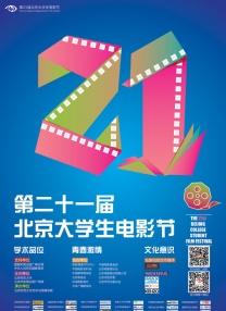 第21届北京大学生电影节