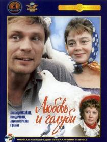 爱情与鸽子