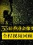 33届香港金像奖获奖影片点播