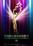 第四屆北京國際電影節