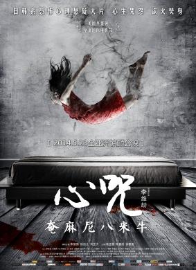 心咒2014