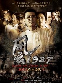 风云1927