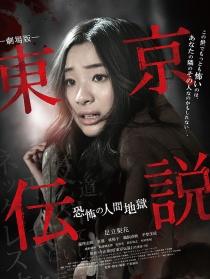 东京传说剧场版 恐怖的人间地狱