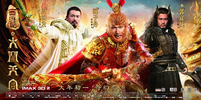 《西游记之大闹天宫》 甄子丹变身孙悟空 郭富城最帅牛魔王