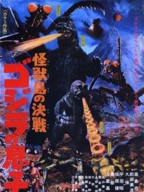 怪兽岛决战:哥斯拉之子