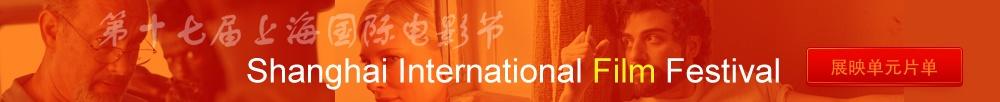 第17届上海国际电影节展映单元片单