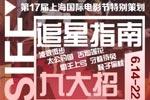 上海电影节追星指南:挤红毯蹭论坛蹲酒店装偶遇