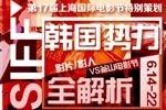 上海电影节韩国势力:《标靶》争金爵韩星齐助阵
