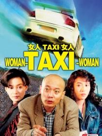 女人TAXI女人