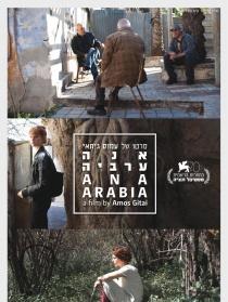 我是阿拉伯人