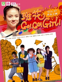 班花 Go Go Girl第三集