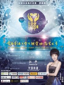 华语大学生视觉映像艺术节