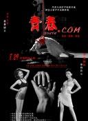 2013剧情片《带我飞带我走完结》国语对白中文字幕