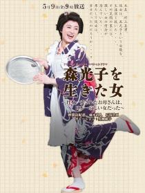 森光子,被爱的日本母亲