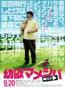 豆柴小犬 望乡篇 电影版
