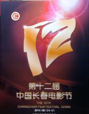 第十二届长春电影节