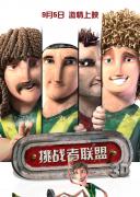 挑戰者聯盟