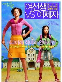女老师VS女学生