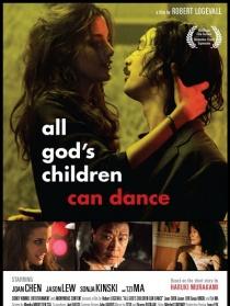 神的孩子全跳舞