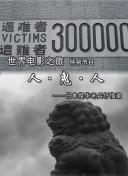 人·鬼·人——日本侵华老兵忏悔录