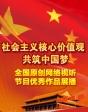 共筑中国梦2019