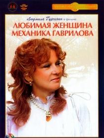 机械师加勃里洛夫心爱的女人