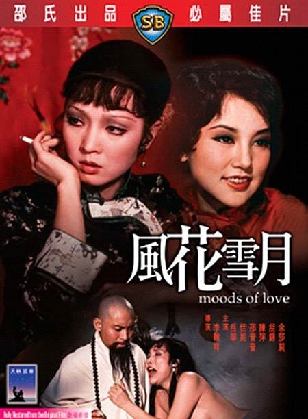 风花雪月 1977邵氏古装 HD1080P高清下载