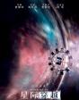 《星际穿越》观影报告