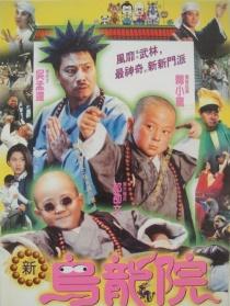 乌龙院无敌反斗星_大灌篮Kung Fu Dunk (2008)_1905电影网
