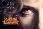 """由中国基美影业与法国欧罗巴联合出品,国际电影大师吕克·贝松执导,斯嘉丽·约翰逊、摩根·弗里曼等好莱坞一线巨星倾情出演的科幻动作大片《超体》,将于10月24日登陆全国院线,带来一场风靡全球的""""烧脑""""级""""头脑风暴""""。"""