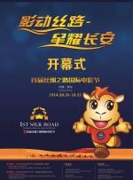 首届丝绸之路国际电影节开幕式