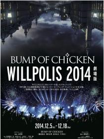 "BUMP OF CHICKEN""WILLPOLIS 2014""剧场版"