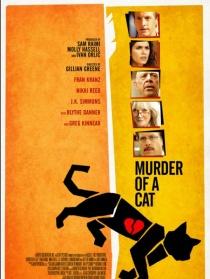 猫咪谋杀案