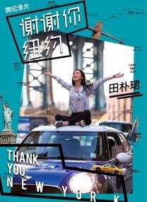 谢谢你,纽约