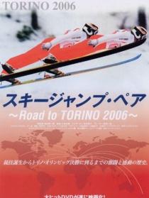 双人跳台滑雪:通往2006都灵之路