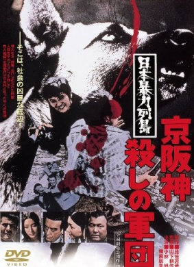 日本暴力列岛 京阪神杀手军团