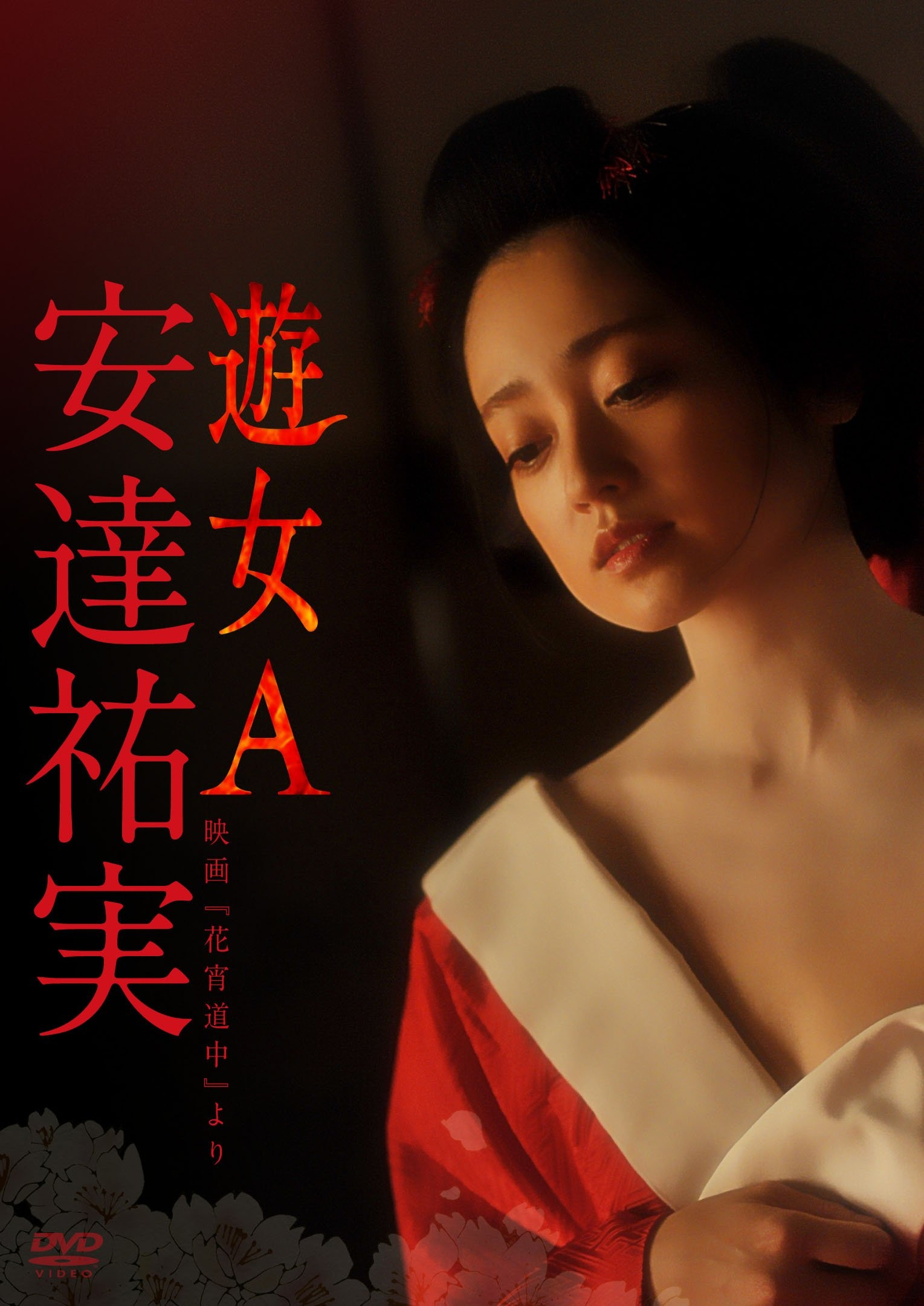 少年神_花宵道中_电影剧照_图集_电影网_1905.com
