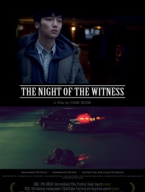 目击者的夜晚