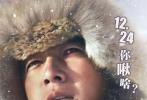 今日,《智取威虎山3D》片方公布了一組全陣容海報,主演張涵予、梁家輝、韓庚、余男、佟麗婭等人悉數亮相。影片將于12月24日在全國上映。
