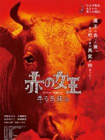 红之女王 马牛猪