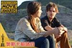 第20届影评人选择奖揭晓 《少年时代》获最佳影片