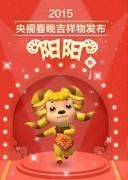 2015年中央电视台春节联欢晚会