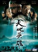 西山永定河文化带纪录片正月十一登陆爱奇艺