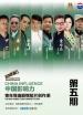 《中国影响力青年导演剧情短片创作季》第五期